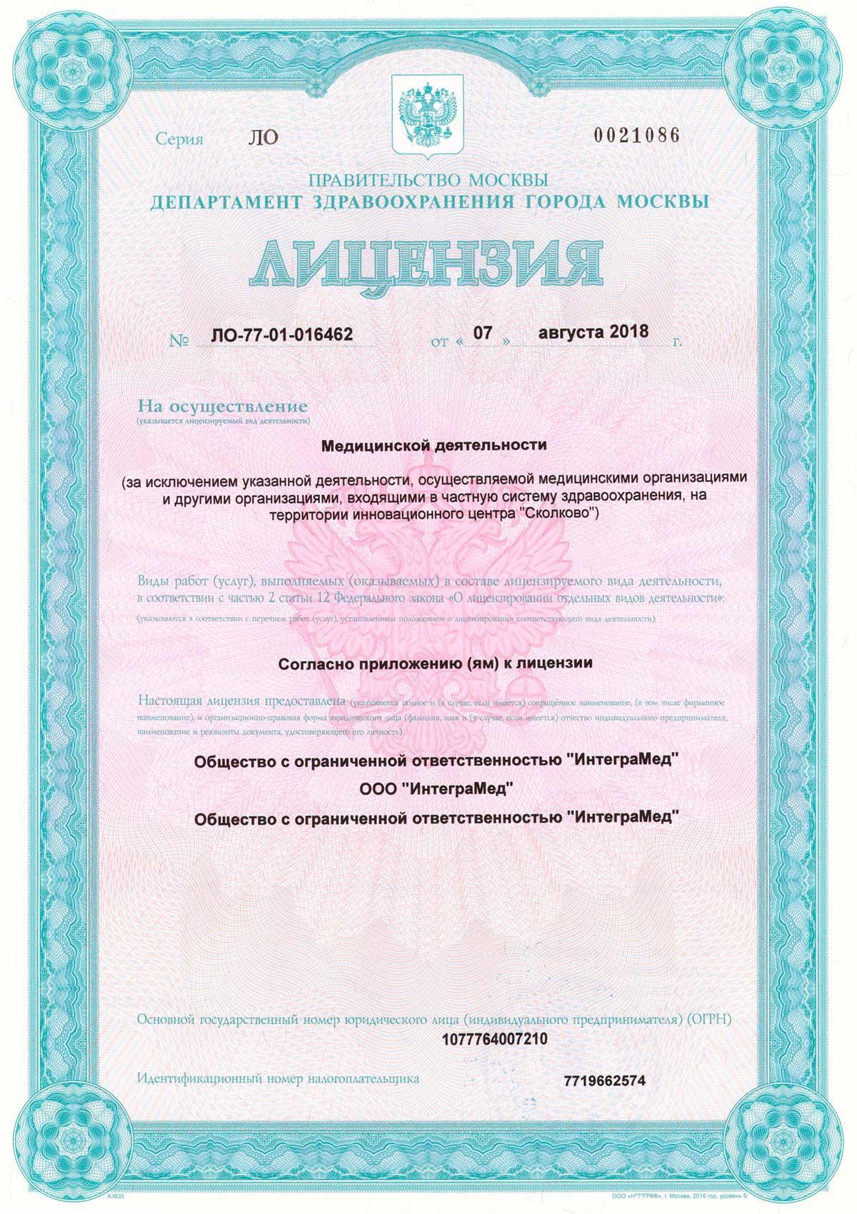 Лицензия Интеграмед