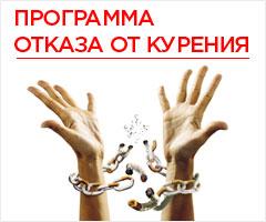 пограмма отказа от курения